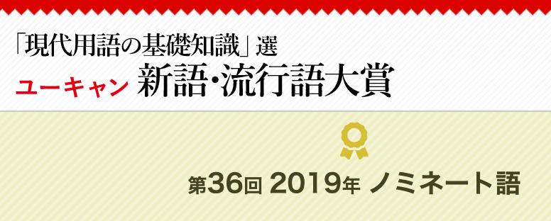 新語 流行 語 2019